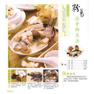 冬瓜草鱼汤