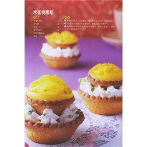 水果天使蛋糕卷