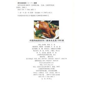 茭白拌海蚬