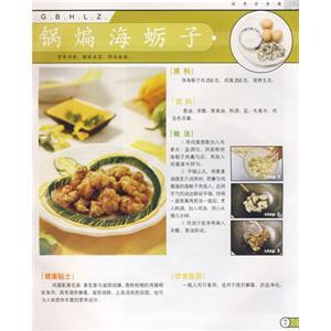 芥菜煲螺片汤