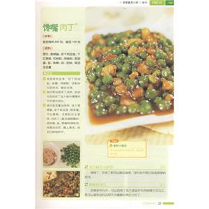 中式煎肉泡