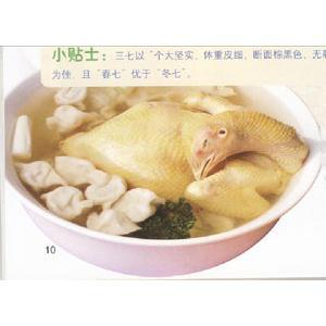 三七煲藕蛋