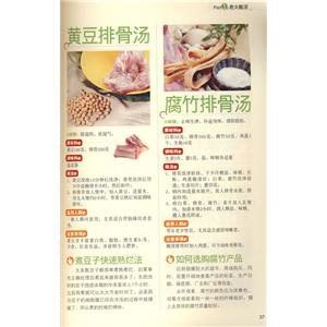 丹参海蜇煲