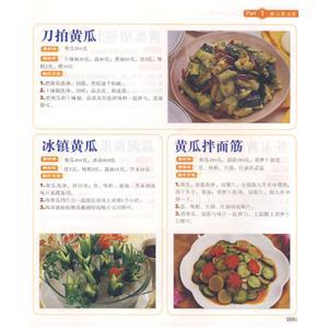 黄瓜拌水萝卜