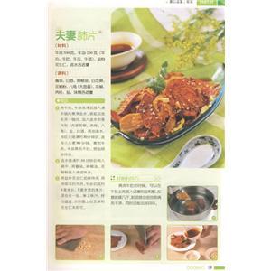 豆腐干拌豆角
