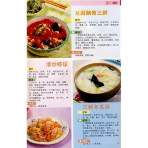 白果桂圆炒虾仁