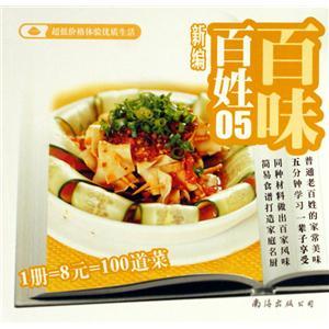 百合芝麻猪心汤