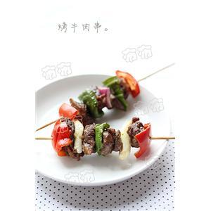 烧烤牛肉串