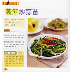 口蘑椒油小白菜