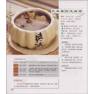 淡菜炖狗肉