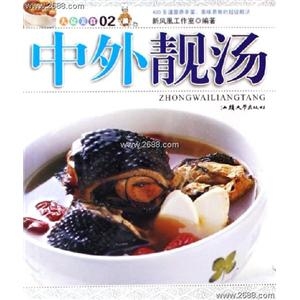 白玉山药蛤蜊汤