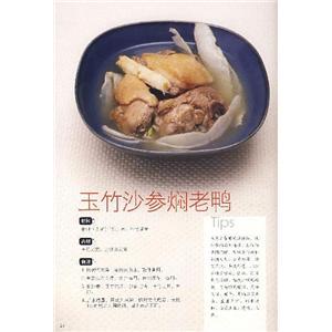虫草玉竹甲鱼汤