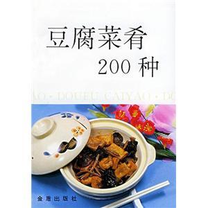 玛瑙豆腐羹