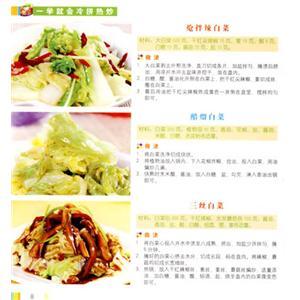 青椒拌菜花