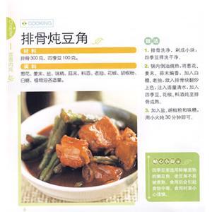 凤爪炖豆腐