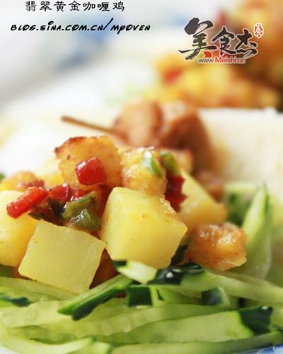 翡翠黄金咖喱鸡