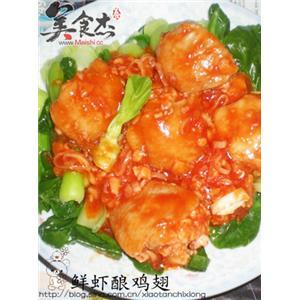 鲜虾酿鸡翅