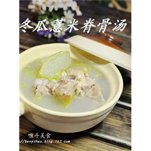 冬瓜薏米脊骨汤
