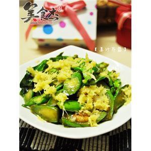 姜汁炒芥蓝