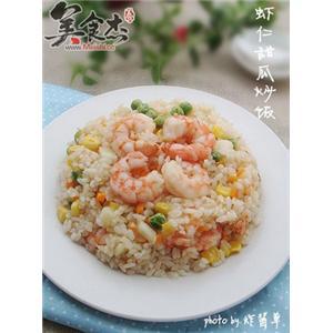 虾仁甜瓜炒饭
