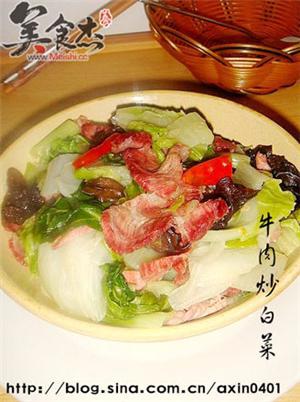 牛肉炒白菜