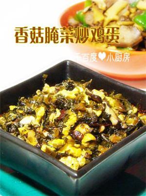 香菇腌菜炒鸡蛋