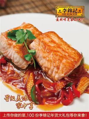 锦绣前程三文鱼